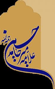 علامه میرحامدحسین لکهنوی